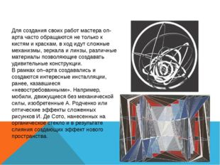 Для создания своих работ мастераоп-артачасто обращаются не только к кистям