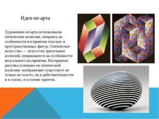 Художники оп-арта использовали оптические иллюзии, опираясь на особенности во