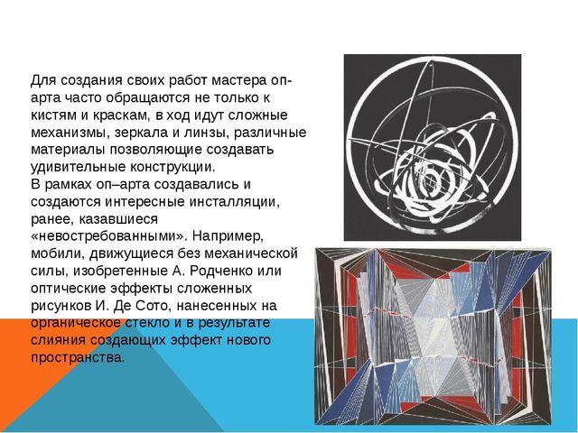 Для создания своих работ мастераоп-артачасто обращаются не только к кистям...