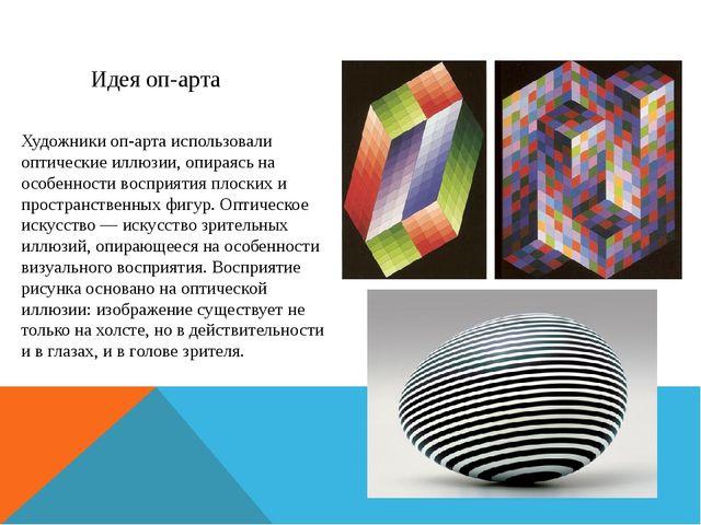 Художники оп-арта использовали оптические иллюзии, опираясь на особенности во...