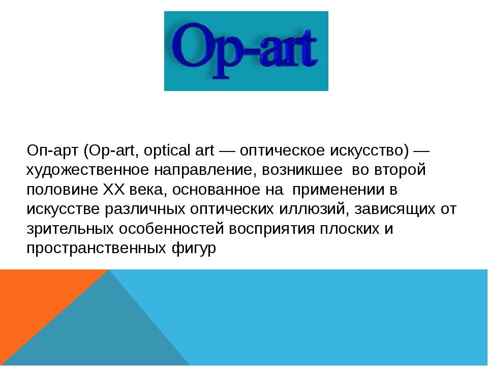 Оп-арт(Op-art, optical art—оптическое искусство) — художественное направл...