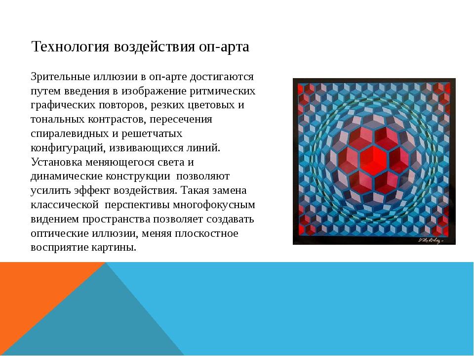 Технология воздействия оп-арта Зрительные иллюзиивоп-артедостигаются путем...