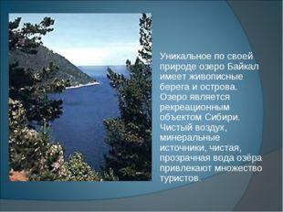 Уникальное по своей природе озеро Байкал имеет живописные берега и острова. О