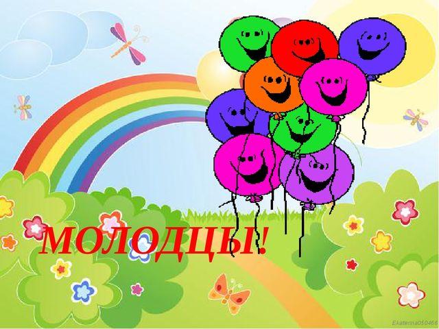 МОЛОДЦЫ! Ekaterina050466