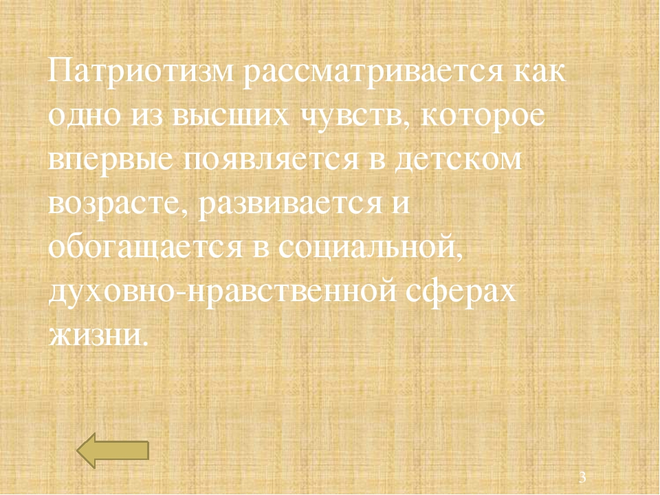 Понимание высшего развития патриотизма связано с его действенностью, что в бо...