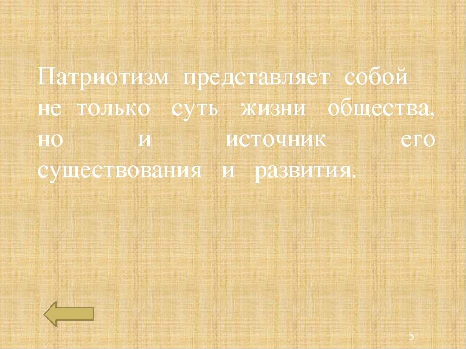 Одним из характерных проявлений российского патриотизма является принцип держ...