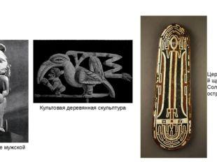 Крючок в виде мужской фигуры Культовая деревянная скульптура Церемониальный