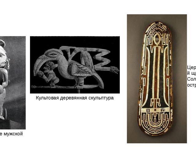 Крючок в виде мужской фигуры Культовая деревянная скульптура Церемониальный...