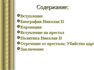 Содержание: Вступление Биография Николая II Коронация Вступление на престол П