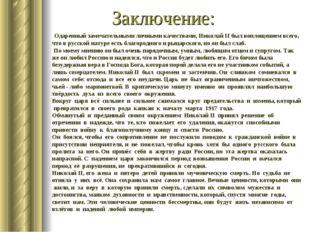 Заключение: Одаренный замечательными личными качествами, Николай II был вопло