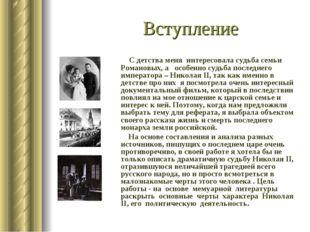 Вступление С детства меня интересовала судьба семьи Романовых, а особенно суд