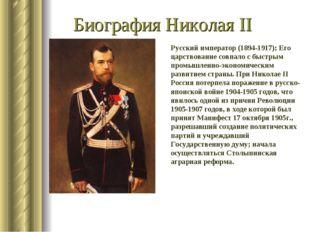Биография Николая II Русский император (1894-1917); Его царствование совпало