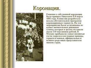 Коронация. Решение о собственной коронации было принято Николаем II 8 марта 1