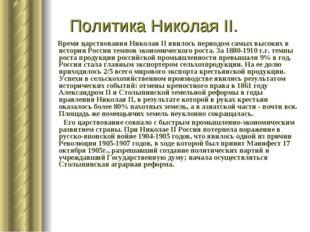 Политика Николая II. Время царствования Николая II явилось периодом самых выс