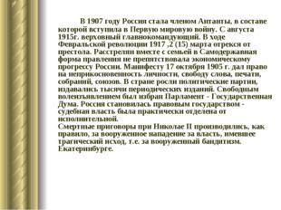 В 1907 году Россия стала членом Антанты, в составе которой вступила в Первую