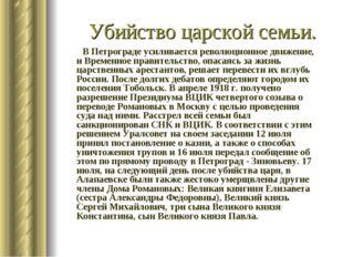 Убийство царской семьи. В Петрограде усиливается революционное движение, и Вр