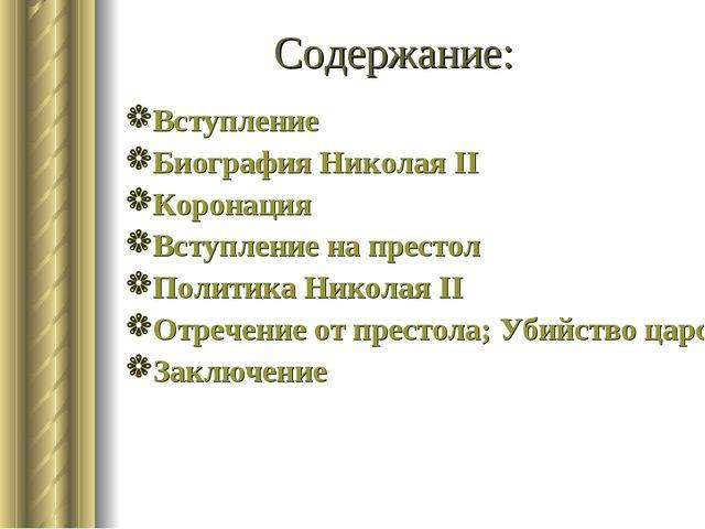Содержание: Вступление Биография Николая II Коронация Вступление на престол П...