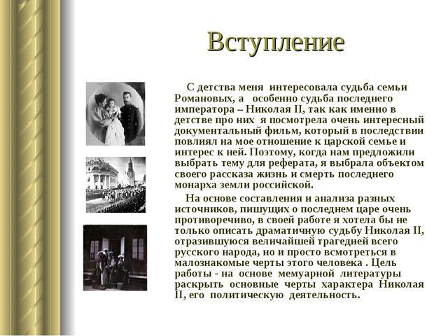 Вступление С детства меня интересовала судьба семьи Романовых, а особенно суд...