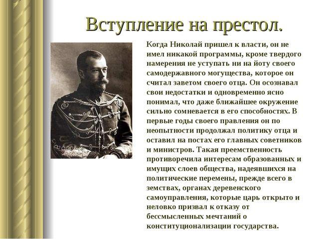 Вступление на престол. Когда Николай пришел к власти, он не имел никакой прог...
