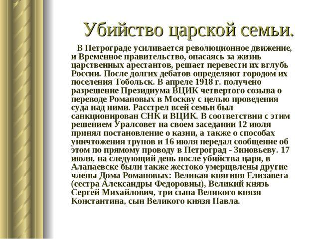 Убийство царской семьи. В Петрограде усиливается революционное движение, и Вр...