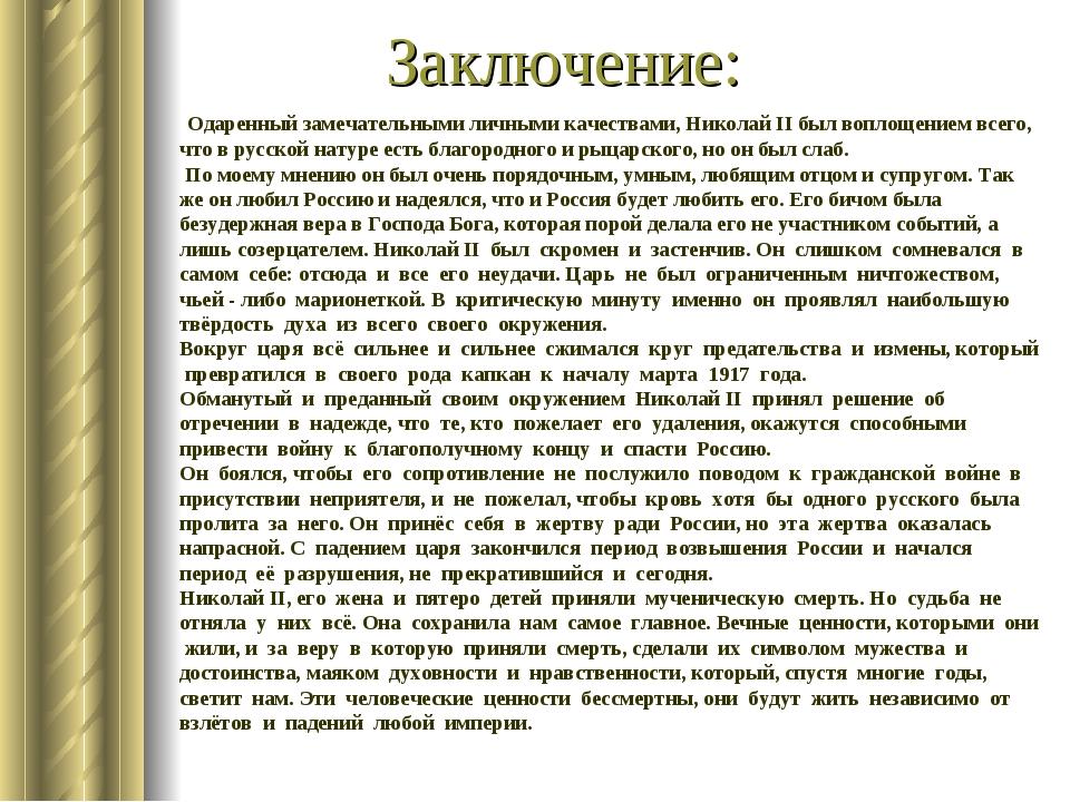 Заключение: Одаренный замечательными личными качествами, Николай II был вопло...