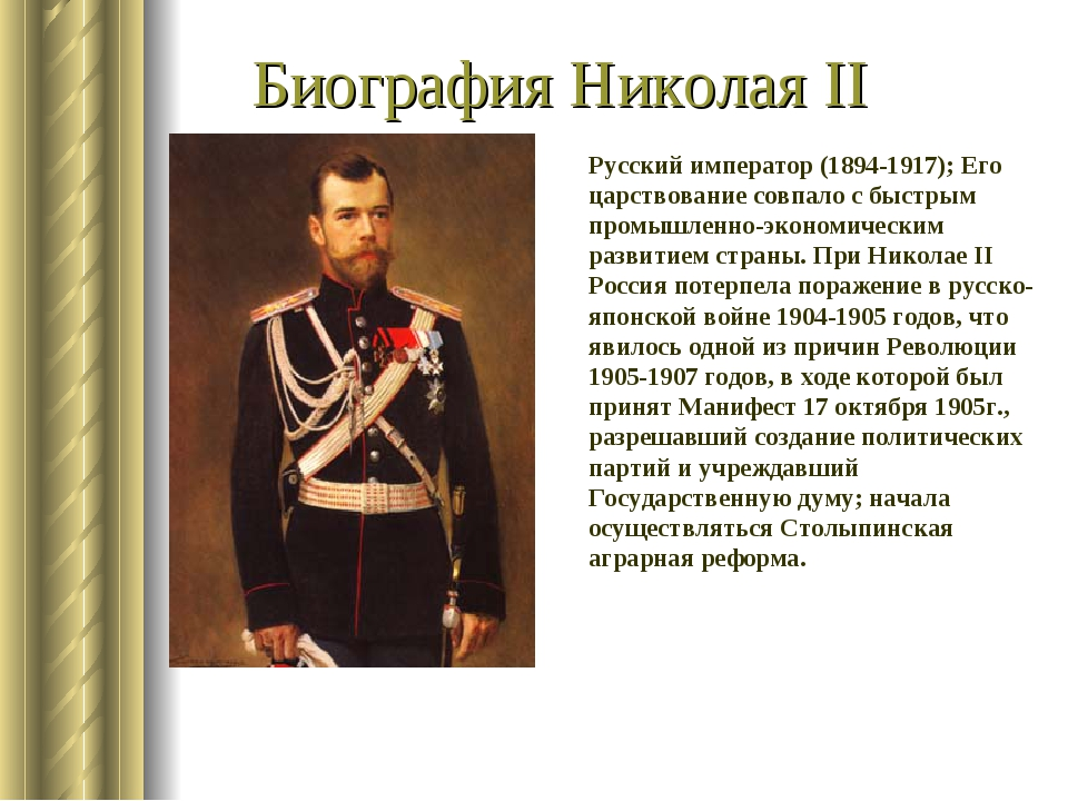 Биография Николая II Русский император (1894-1917); Его царствование совпало...