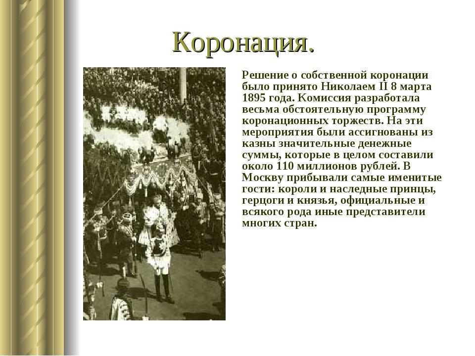 Коронация. Решение о собственной коронации было принято Николаем II 8 марта 1...