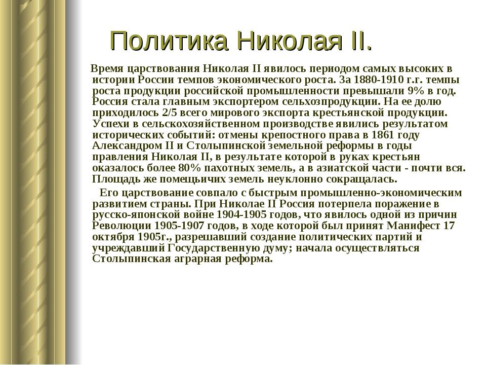 Политика Николая II. Время царствования Николая II явилось периодом самых выс...