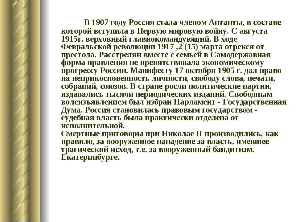 В 1907 году Россия стала членом Антанты, в составе которой вступила в Первую...