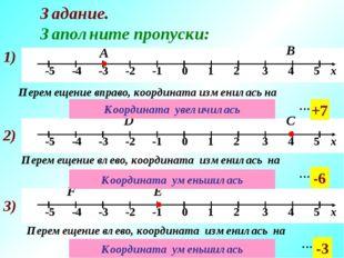 Задание. Заполните пропуски: 1) А Перемещение вправо, координата изменилась н