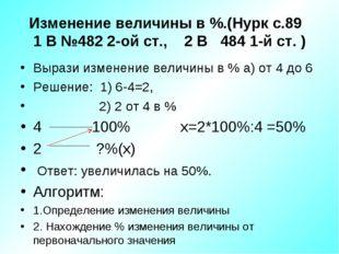 Изменение величины в %.(Нурк с.89 1 В №482 2-ой ст., 2 В 484 1-й ст. ) Вырази