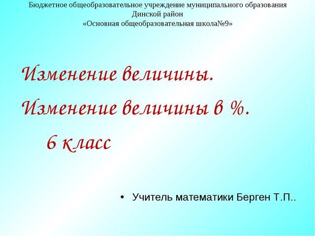 Бюджетное общеобразовательное учреждение муниципального образования Динской р...