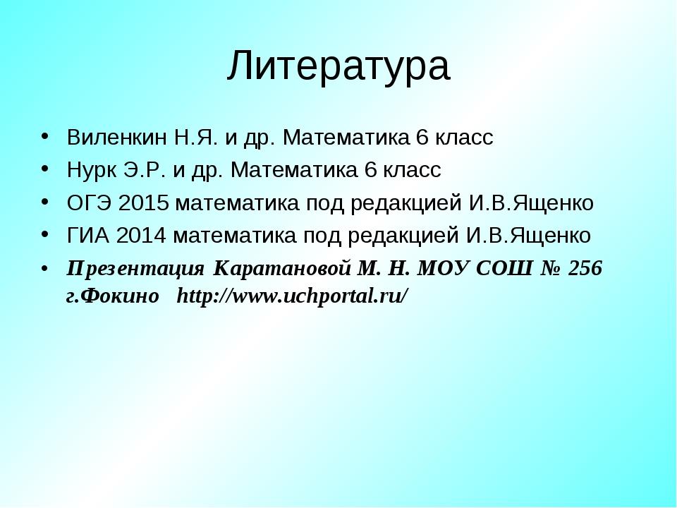 Литература Виленкин Н.Я. и др. Математика 6 класс Нурк Э.Р. и др. Математика...