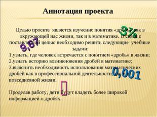 3⅞ ⅘ 9,67 0,001 Аннотация проекта Целью проекта является изучение понятия «др
