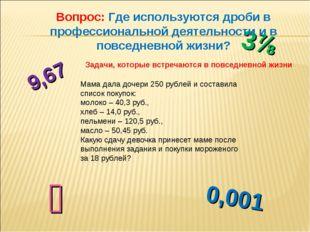3⅞ ⅘ 9,67 0,001 Вопрос: Где используются дроби в профессиональной деятельност