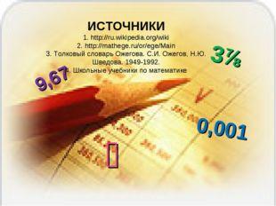ИСТОРИЯ ВОЗНИКНОВЕНИЯ ДРОБЕЙ 3⅞ ⅘ 9,67 0,001 ИСТОЧНИКИ 1. http://ru.wikipedia