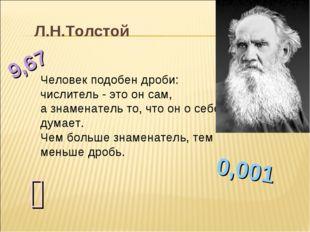3⅞ ⅘ 9,67 0,001 Человек подобен дроби: числитель - это он сам, а знаменатель
