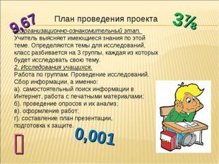 3⅞ ⅘ 9,67 0,001 План проведения проекта 1.Организационно-ознакомительный этап