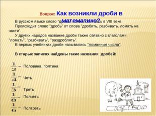 """В русском языке слово """"дробь"""" появилось лишь в VIII веке. Происходит слово """"д"""
