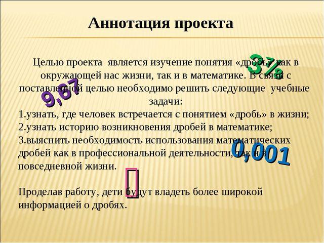 3⅞ ⅘ 9,67 0,001 Аннотация проекта Целью проекта является изучение понятия «др...