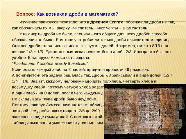 Изучение папирусов показало, что в Древнем Египте обозначали дроби не так, ка...