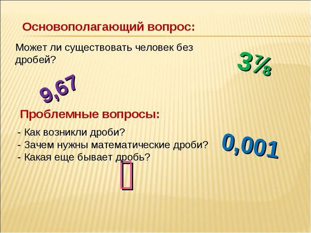 3⅞ ⅘ 9,67 0,001 Основополагающий вопрос: Может ли существовать человек без др...