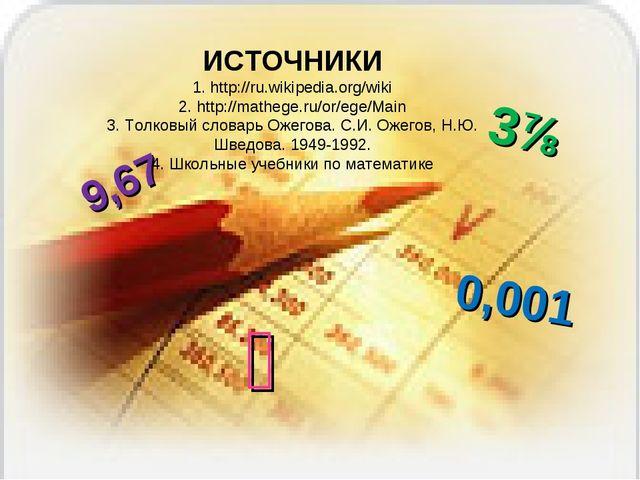 ИСТОРИЯ ВОЗНИКНОВЕНИЯ ДРОБЕЙ 3⅞ ⅘ 9,67 0,001 ИСТОЧНИКИ 1. http://ru.wikipedia...