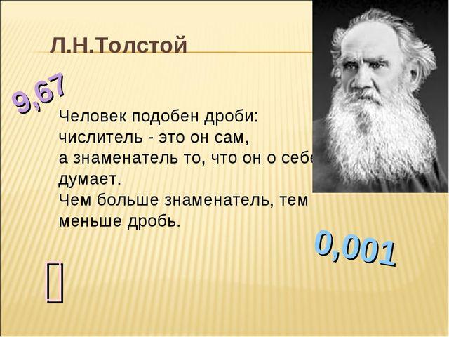 3⅞ ⅘ 9,67 0,001 Человек подобен дроби: числитель - это он сам, а знаменатель...