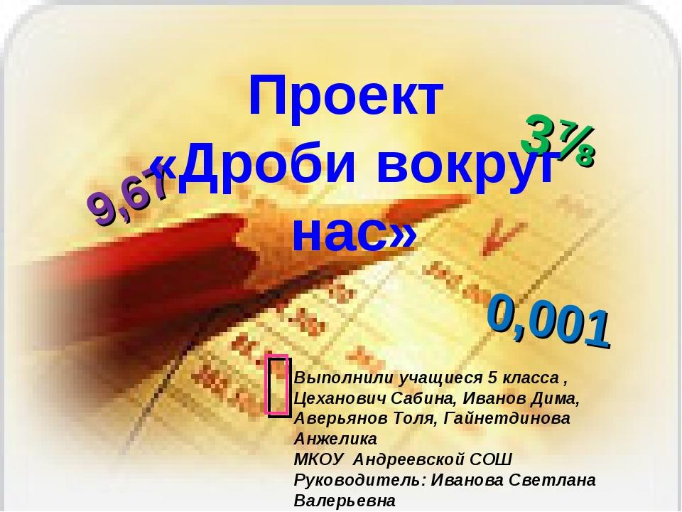 ИСТОРИЯ ВОЗНИКНОВЕНИЯ ДРОБЕЙ 3⅞ ⅘ 9,67 0,001 Выполнили учащиеся 5 класса , Це...