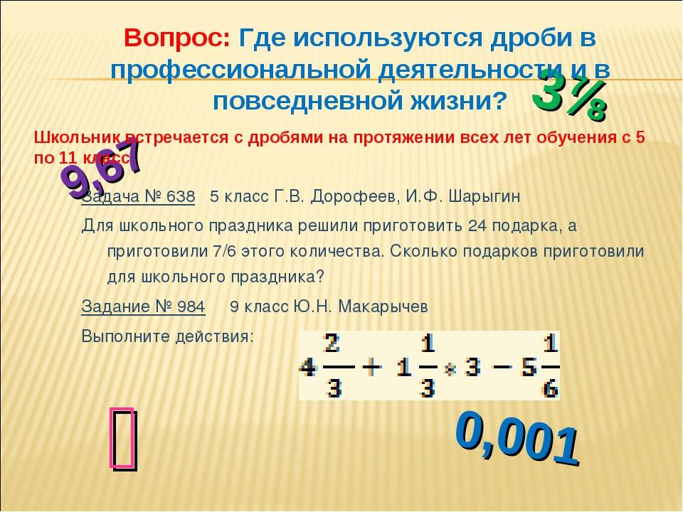 3⅞ ⅘ 9,67 0,001 Вопрос: Где используются дроби в профессиональной деятельност...