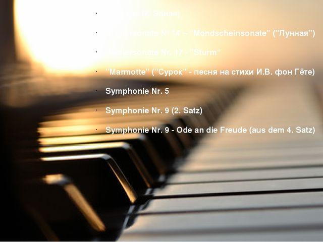 """Für Elise (К Элизе) Klaviersonate № 14 – """"Mondscheinsonate"""" (""""Лунная"""") Klavie..."""