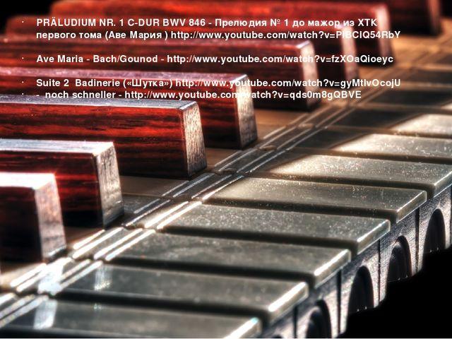 PRÄLUDIUM NR. 1 C-DUR BWV 846 - Прелюдия № 1 до мажор из ХТК первого тома (Ав...