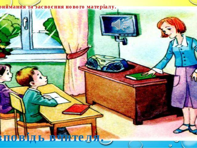 V. Сприймання та засвоєння нового матеріалу. Розповідь вчителя.