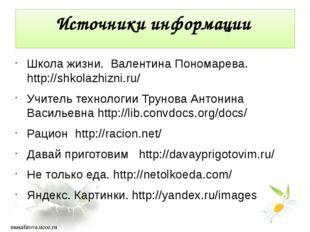 Источники информации Школа жизни. Валентина Пономарева. http://shkolazhizni.r